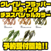 【KEITECH】落とすだけで釣れるクローワームの新色「クレイジーフラッパー 2.8インチ チヌスペシャルカラー」通販予約受付開始!