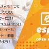 espo ( エスポ ) とは? 「まとめ版!」【 espo ( エスポ ) 】