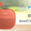 【Amazon】400名に当たる!Prime Musicで音楽を聴いて BOSEのスピーカーを当てようキャンペーン!