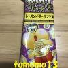 お題「今日のおやつ」ガリガリ君リッチ「レーズンバターサンド」を食べてみた!