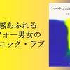 『マチネの終わりに』(平野啓一郎・著)のレビュー