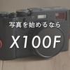 【レビュー】写真を本格的に始めたい人に、FUJIFILMのX100Fをおすすめする理由