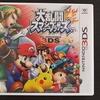 大乱闘スマッシュブラザーズ for NINTENDO 3DSを買って遊んでみた感想