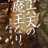 吉川永青『第六天の魔王なり』