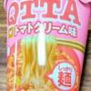 クッタトマトクリームは子供も大人も好きな味。実食レポ