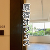 原宿オフィスの写真公開!(まだ家具ないけど)