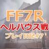【FF7リメイク】バリアチェンジを見極めろ!全属性魔法で戦えば楽に倒せるヘルハウスの倒し方・攻略#7【FF7R】