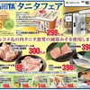 企画 サブテーマ タニタフェア イズミヤ 5月16日号