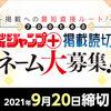 第3回「プロのためのジャンプ+読切ネーム大募集!」応募受付開始!
