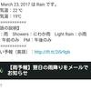 翌日の天気予報が雨のとき、前日のうちにメールでお知らせを受け取る方法(Gmail利用版)