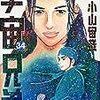 「宇宙兄弟」愛 祝!34巻✨ 〜イタリア男性の魅力?〜