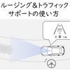 【Mazda3】クルージング&トラフィック・サポートの使い方を予習しました