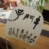 【台北】優雅なお茶屋さん「串門子」五周年記念茶会に参加させていただきました!
