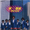 馬鹿レコード:夜・・・・・・酒組 by 秀樹と影武者