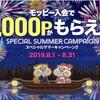 モッピー入会で1,000pがもらえるスペシャルサマーキャンペーン 2019年8月