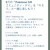 【ポケモンGO】コミュニティデイinキモリ 【PvP】