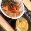 【松屋】キムカル丼(^^)