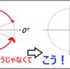 Godot GDScript 16 「Quat と slerp()」 1/2