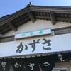 【チバタビ#8】土地の食べ物「浜料理かずさ」(九十九里町)