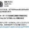 アップル「iOS11.1.1」 緊急リリース。キーボードの自動修正問題などに対応