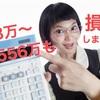 過去5年にフラット35(Sも含む)で借りた人は今のフラット35(保証型)に借り換えないと33万円~556万円損します