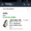 Amazonタイムセール祭り SteelSeriesのヘッドセットを購入