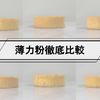 薄力粉銘柄6種類を徹底比較