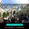 THETA Sを無料で借りて「VR映像コンテスト」に応募しよう♪