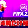 【FIFA22】PS4勢だけ見て!FIFA22予約時の事前確認!