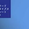 【初見動画】PS4【アーケードアーカイブス パイレートピート】を遊んでみての評価と感想!【PS5でプレイ】