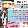 2019年1月23日(水)開催「関西ライターズリビングルーム」第二十一夜は入場無料! ゲストは「底辺キャバ嬢、アジアでナンバー1になる」著者、カワノアユミさん。