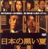 """「日本の黒い夏""""冤罪""""enzai」<ネタバレ あらすじ>松本サリン事件の第一通報者が警察やマスコミに容疑者扱いされた事件を基に制作"""