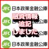 追記しました 日本政策金融公庫情報 新型コロナウイルス対策 保障制度・助成金・支援策・都道府県融資まとめ