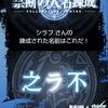 【モンスト】新コラボ!!