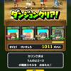 星ドラ日記 2017/03/13
