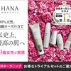 56%OFF!【HANAオーガニック】7日間トライアルセット