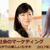 経沢香保子さん、関口舞さんとトークセッションやります!
