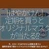 1041食目「[ はやかけん ]定期を買うとオリジナルマスクが当たる!?」今、ICカード[はやかけん定期]を買うと福岡市営地下鉄オリジナルマスクが抽選で当たるかも!?