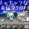 【プレイ動画】未来編第2章 月