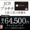 【JCBプラチナカード】申し込みはコチラ