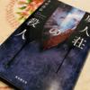 【読書】いま話題の「屍人荘の殺人」を読んでみた。