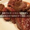 猟師ブロガーにもらった新鮮な鹿&猪肉がガチ美味すぎて感動した!