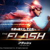 THE FLASH/フラッシュ(シーズン2) レビュー1