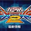 【EXVS2】エクストリームバーサス2 闘神祭 最新告知 【エクバ2】