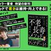 【ホルミシス】鈴木祐さん、いつまでも若々しくなる方法 超要約
