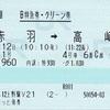 草津1号 B特急券・グリーン券