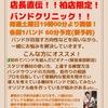 【要予約】無料イベント!店長直伝バンドクリニック毎月第3土曜日18時より(1バンド60分)