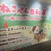 【渋谷】ねこぺん日和展に行ってきました!【ネタバレ有】