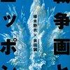 【読書感想】戦争画とニッポン ☆☆☆☆
