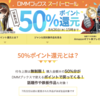 【おすすめ漫画はこれだ】DMMブックス スーパーセール『ポイント50%還元』実施中!8月26日まで!